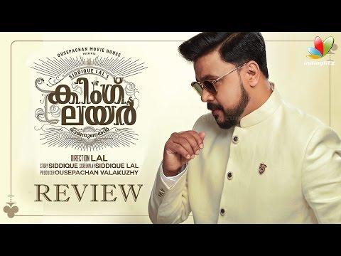 King Liar Full Movie Review | Dileep, Madonna Sebastian | Siddique Lal