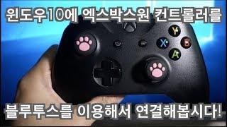 엑스박스원 컨트롤러 윈도우10에 블루투스로 연결하기!