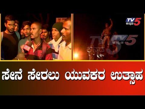 ಸೇನೆ ಸೇರಲು ಯುವಕರ ಉತ್ಸಾಹ | Belagavi Army Rally 2019 | TV5 Kannada