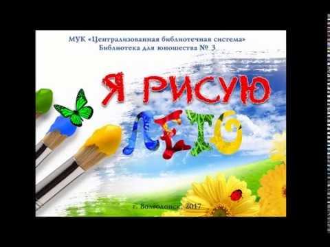 Изображение предпросмотра прочтения – «Библиотека для юношества №3» читает отрывок изпроизведения «Я рисую лето» П.К.Пронузо
