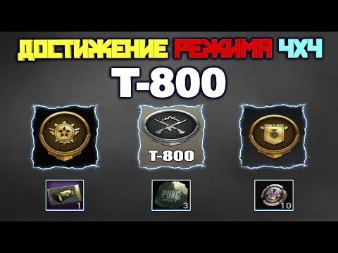 ДОСТИЖЕНИЕ Т-800 В