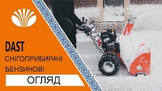Снігоприбиральна техніка Daewoo (Snow-clearing Equipment Daewoo Review)