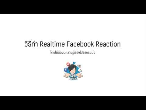 ขั้นตอนการทำ Realtime Facebook Live Reaction แบบไม่ต้องมีความรู้ด้านโปรแกรมมิ่ง