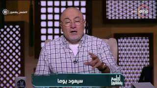 فيديو| خالد الجندي: كل المؤسسات انهارت خلال