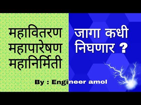 Vacancy Kadhi Nighnar? I MSEDCL I MSETCL I MSPGCL I