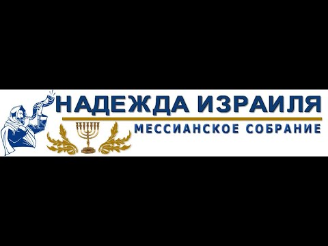 Hope Of Israel Broadcast - 01/02/2021