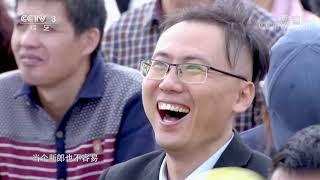 [喜上加喜]当过十六次伴娘的她也渴望找到自己的幸福 整蛊新郎技能满分!| CCTV综艺 - YouTube