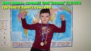 """Дима Фирсов - триумф!!! Три золота: Кумитэ, Сумо, ОФП. Клуб """"Легенда"""". 23.12.2018."""