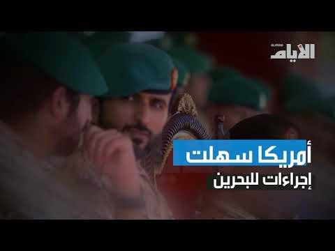 الولايات المتحدة الا?مريكية تدعم البحرين والخليج  - نشر قبل 2 ساعة