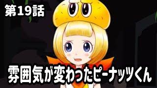 第19話「雰囲気が変わったピーナッツくん」オシャレになりたい!ピーナッツくん Season2【ショートアニメ】