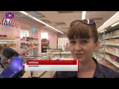 В Донецке состоялось торжественное открытие очередного магазина сети «Геркулес - Молоко»