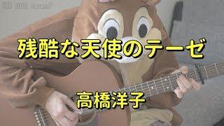 「高橋洋子」さんの「残酷な天使のテーゼ」を弾き語り用にギター演奏し...