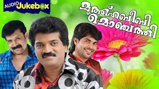 Muthu Habeebi Monchathy Vol-1 | Mappilapattukal | Malayalam | Audio Jukebox