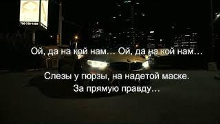 Liranov - Гюрза | LYRICS | BMW
