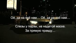 Download Liranov - Гюрза | LYRICS | BMW Mp3 and Videos