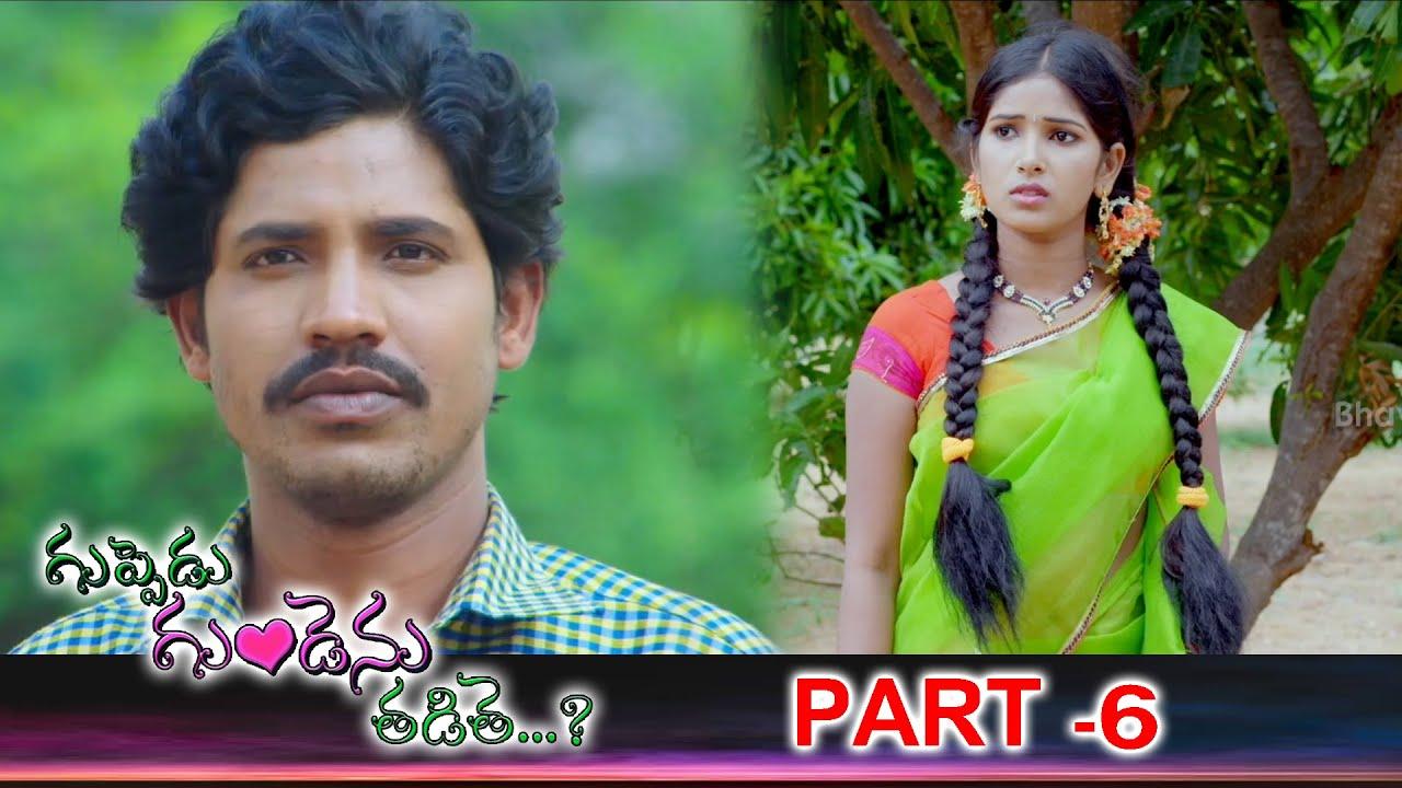Guppedu Gundenu Thadithe Full Movie Part 6    Latest Telugu Full Movies    Mynaa, Basavan