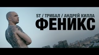 ST / Трибал / Андрей Килла - Феникс (Official video 2014)