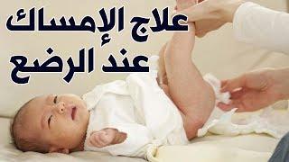 علاج الامساك عند الاطفال الرضع Youtube