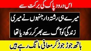 Download Video Darood Sharif Ki Fazilat | Dushman Ko Zaleel Karne Ka Amal MP3 3GP MP4
