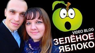 VIDEO БЛОГ - ЗЕЛЁНОЕ ЯБЛОКО ДЛЯ ЖЕНЫ ! :))) Иванова Екатерина