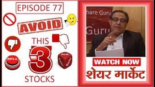 AVOID 3 SHARES 2018 | Share Market | Stock Market In Hindi | Coffee with Share Guru | EPISODE - 77