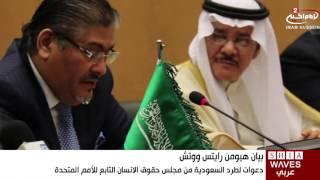 """العفو الدولية"""" و""""رايتس ووتش"""" تطالبان بطرد السعودية من مجلس حقوق الانسان  30/6/2016"""
