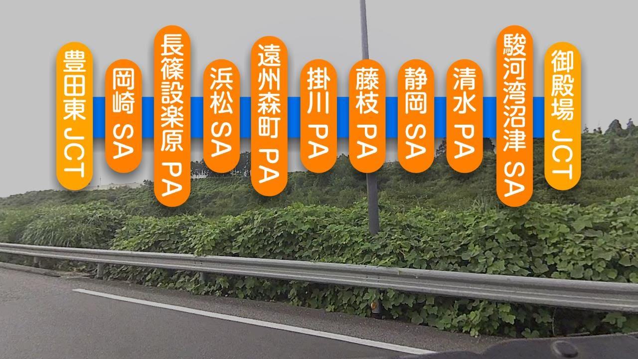 新 東名 上り sa