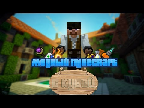 Модный Minecraft с Кубой по-русски №77