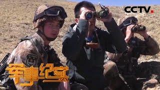 《军事纪实》 20190430 青春 在战位上闪光①| CCTV军事