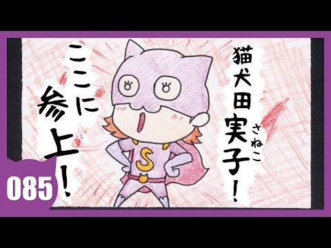 猫犬田実子? [AB-Radio#85] Vol.402