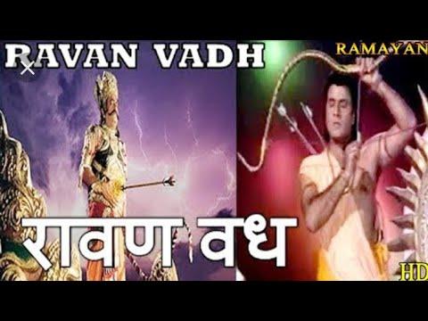 Ravana Vadh By Ram in Ramayan रावण की मौत - YouTube