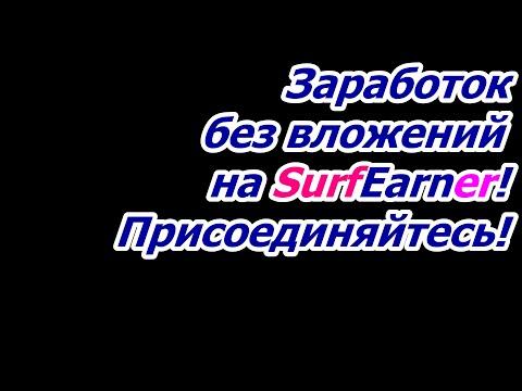 Заработок без вложений на SurfEarner! Присоединяйтесь!