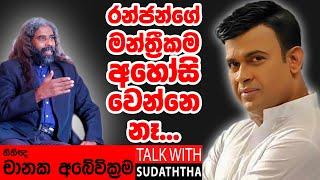 talk-with-sudaththa-26-01-2021