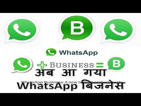 Latest  Cool New WhatsApp Business App    WhatsApp New Update   Hindi   2018  