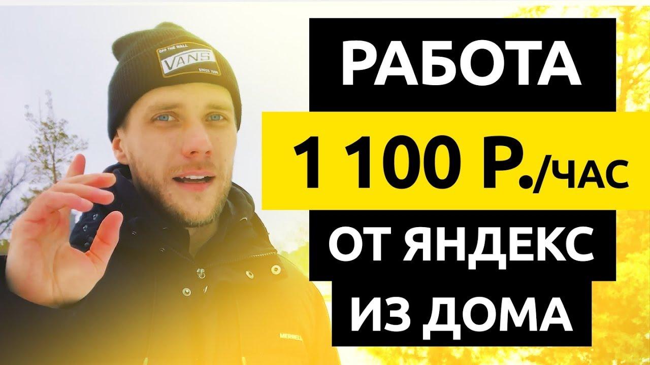 Как заработать 1100 РУБЛЕЙ В ЧАС ИЗ ДОМА БЕЗ ВЛОЖЕНИЙ | Яндекс Толока Заработок - Мой Отзыв