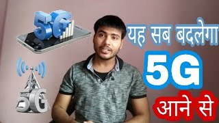 5G Effect- effect of 5G in india🌍