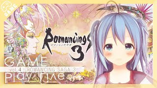 【ロマサガ3】カナタヒカリのロマンシングサガ3 リマスター vol.4【女性実況・初見プレイ】