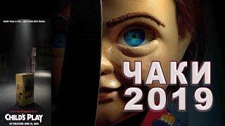 Кукла Чаки возвращается в 2019