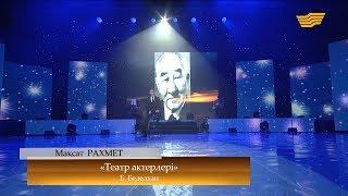 Мақсат Рахмет – «Театр актерлері» (Б.Беделхан / Қ.Маханов)