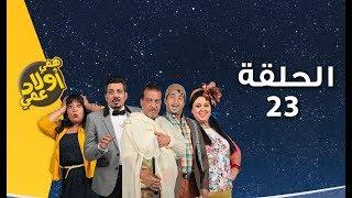 Hami Wlad Aami - Ep 23 همي أولاد عمي - الحلقة