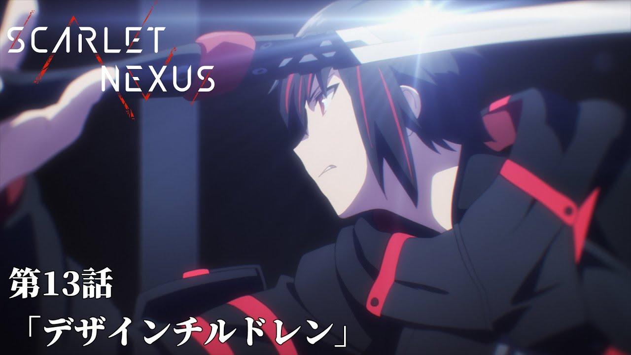 SCARLET NEXUS|第13話「デザインチルドレン」|予告