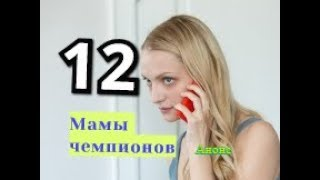 МАМЫ ЧЕМПИОНОВ сериал 12 серия Дата выхода анонс Сюжет