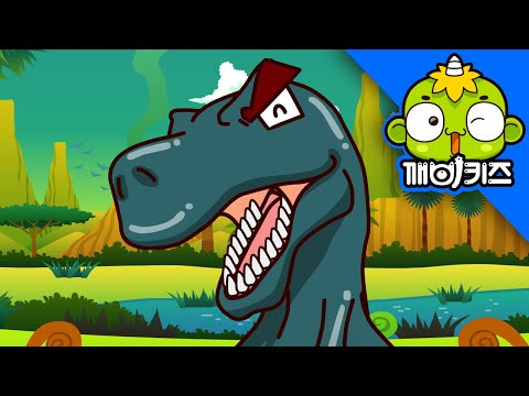 깨비키즈 공룡송 #1 - 나는 야 폭군 티라노사우루스(티라노송) Tyranno song|공룡노래 공룡동요(dinosaur song)| [깨비키즈 KEBIKIDS]