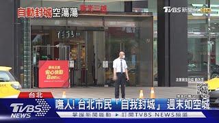 嘸人! 台北市民「自我封城」 週末如空城 |TVBS新聞