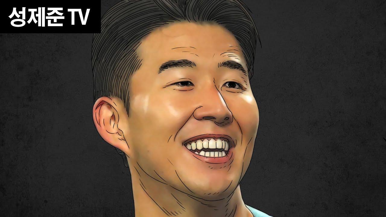 축구로 수백억 벌던 손흥민 결국..