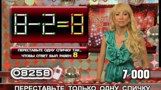 «Монетный двор». Переставьте одну спичку: 8-2=8
