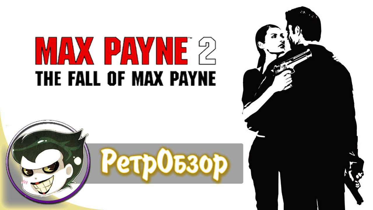 Купить Max Payne 2: The Fall of Max Payne