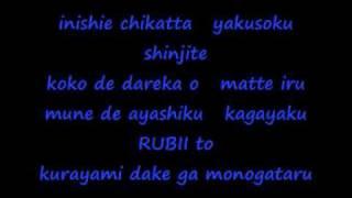lyrics : Akatsuki no ai wa etoranze sepia-iro no oashisu Tokenai na...