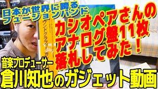 フュージョンバンド カシオペア(CASIOPEA)の アナログレコード11枚を...