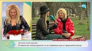 """Лилия Маравиля: """"Ние сме тези, които творим чудесата!"""" - """"На кафе"""" (18.03.2020)"""